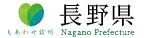 長野県公式ホームページ Nagano Prefectural Governmen