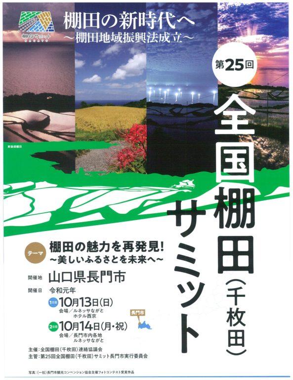 第25回棚田サミットチラシ